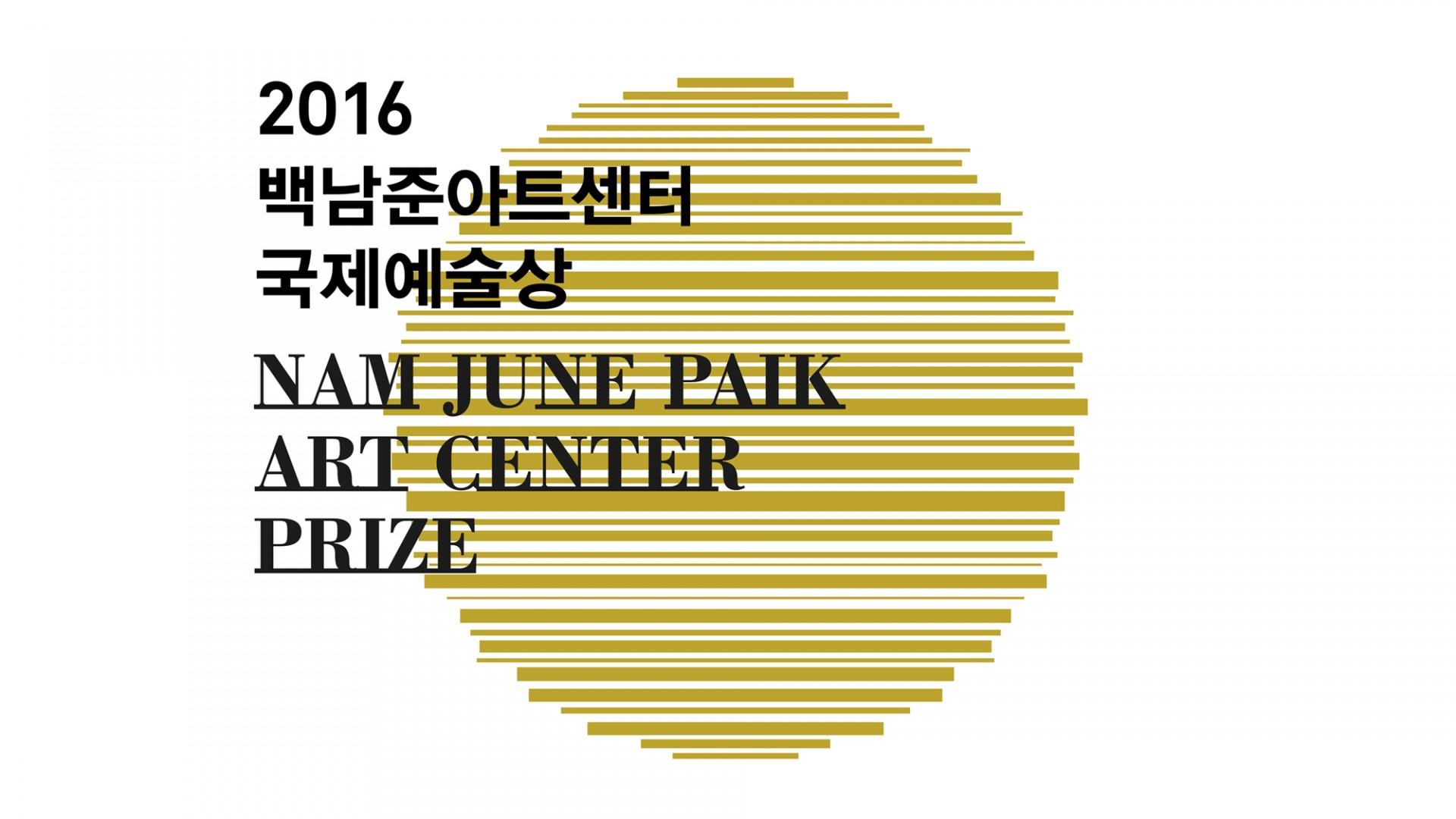 Blast Theory win 2016 Nam June Paik Art Center Prize