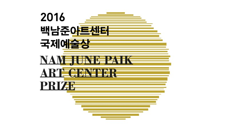 Nam June Paik Art Center Prize 2016 logo
